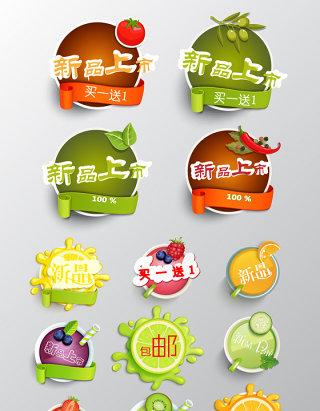 淘宝创意水果促销标签