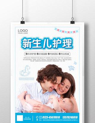 新生儿护理创意海报设计