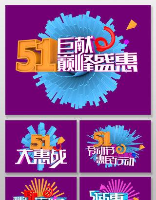 五一活动促销C4D立体字元素