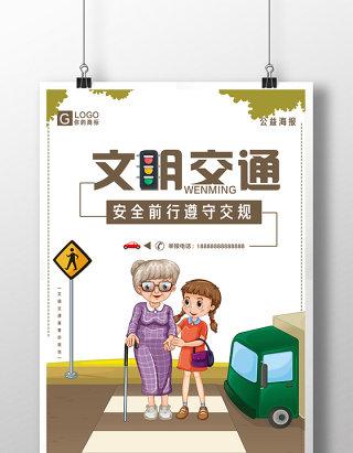 文明出行遵守规则交通海报