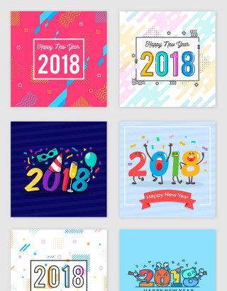 可爱卡通2018数字设计素材