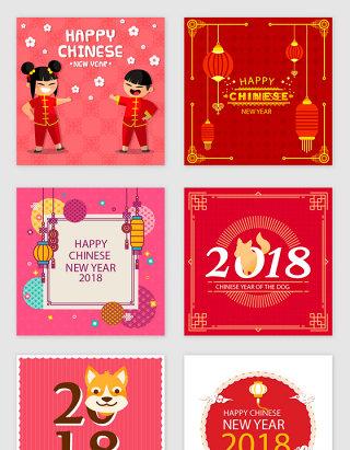 红色创意2018年新年素材