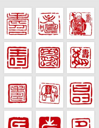 中国风寿字印章矢量元素