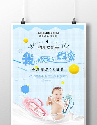 可爱卡通创业奶瓶宣传海报