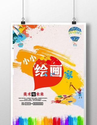 教育培训小小绘画家宣传海报清新艺术
