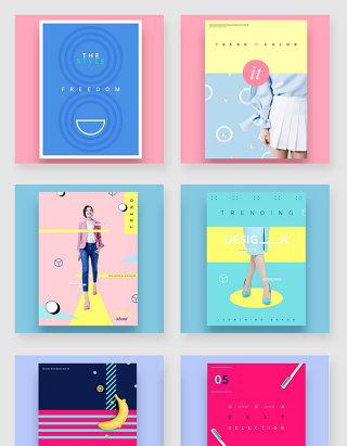 撞色时尚海报封面设计元素
