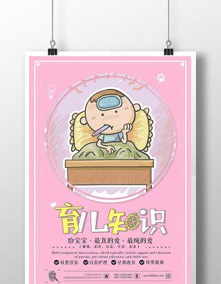 卡通简约风格婴幼儿育儿知识海报