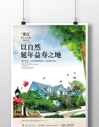 高端别墅区房地产海报