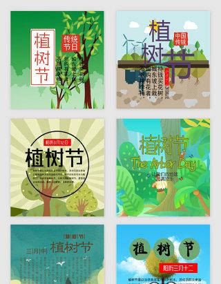 植树节创意设计素材