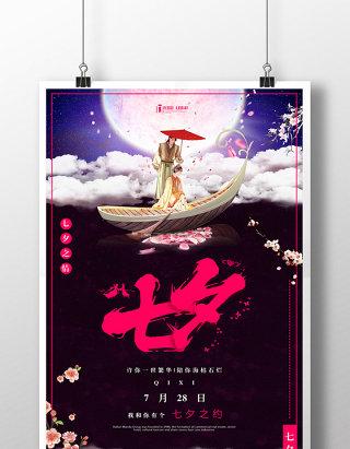 古风七夕浪漫创意其他系列海报设计