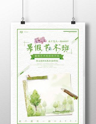 暑期美术画画艺术班培训班招生海报