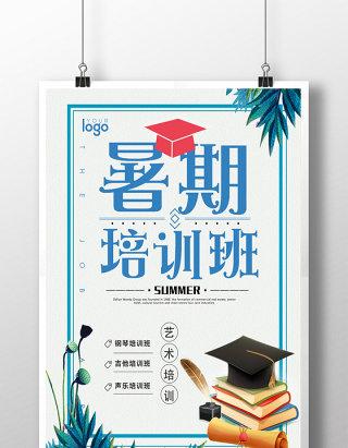 暑期培训班清新海报设计