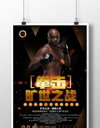 炫酷金色拳击运动比赛海报