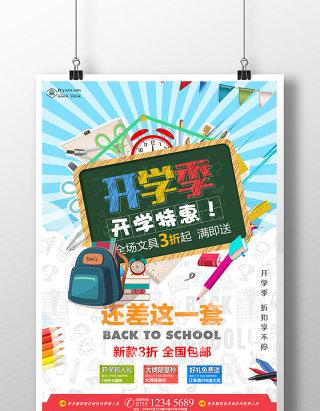 大气时尚开学季开学特惠促销海报