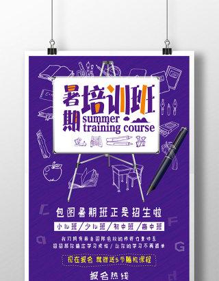 卡通风暑期班培训招生海报