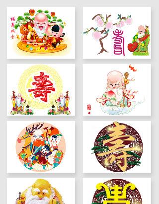 中国风寿星寿字元素