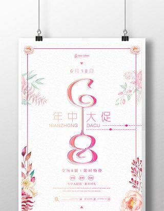 清新618年中大促系列海报设计