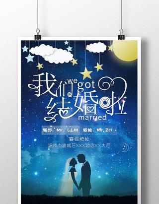 我们结婚啦星空浪漫婚礼海报设计