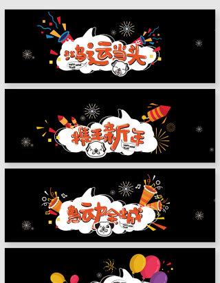 可爱卡通扁平新年字体创意