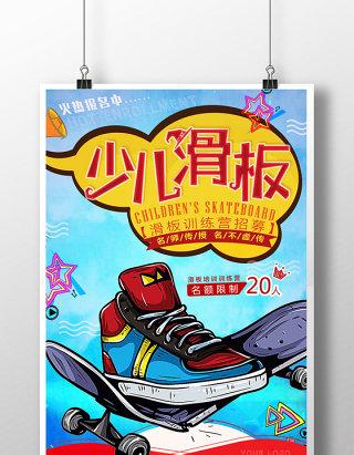 潮流手绘绚丽教育培训少儿滑板招生宣传海报