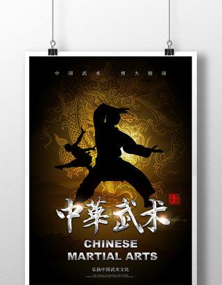 创意黑金质感武术海报中华武术