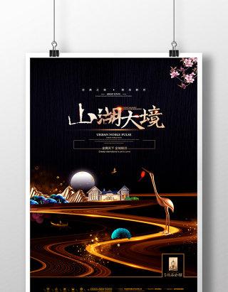 高端地产金色房地产商业地产海报
