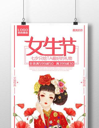 小清新七夕女生节活动促销海报
