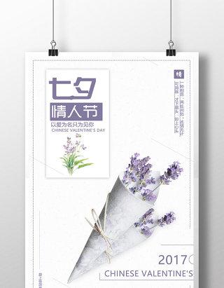 简约小清新七夕情人节海报设计