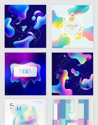 矢量抽象渐变流体设计元素
