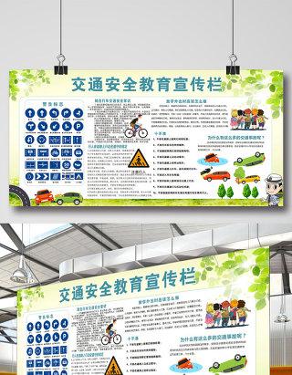 交通安全教育宣传栏展板设计展板