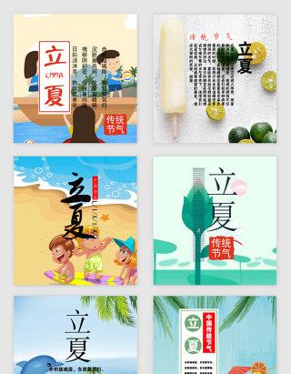 立夏中国传统节气素材
