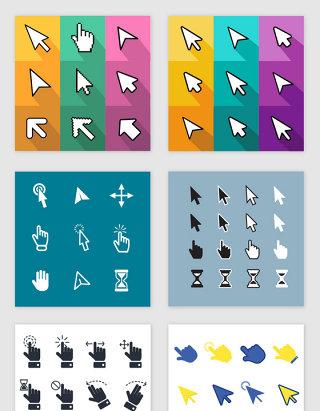 时尚简约鼠标光标小图标设计