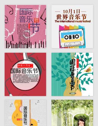文艺国际音乐节设计元素