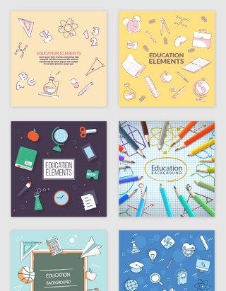 学生学习用品设计素材