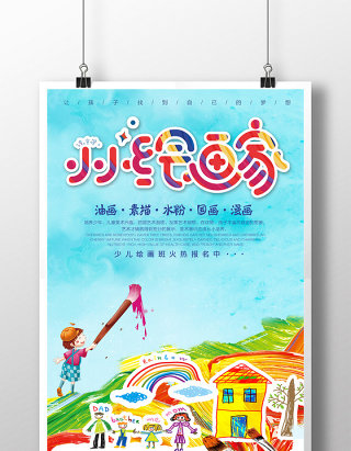 小小绘画家清新艺术培训教育宣传海报设计