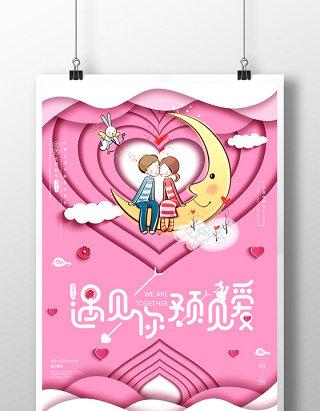 卡通遇见你预见爱七夕佳节情人节海报