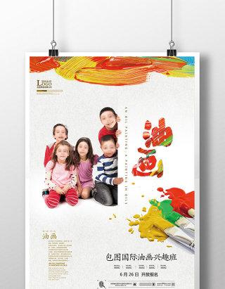 油画兴趣班招生海报设计模板