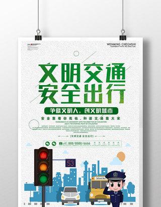 文明交通安全出行海报