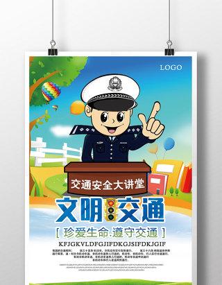 安全出行文明交通宣传海报