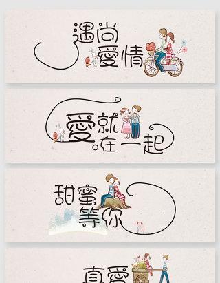 可爱卡通情人节遇尚爱情字体创意