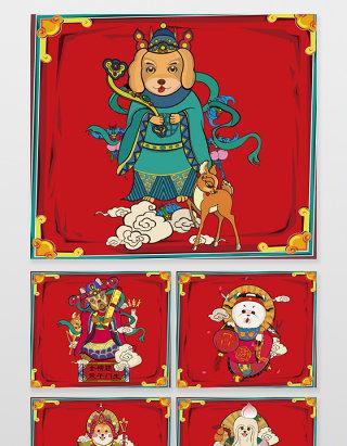 欢乐新春戊戌狗年之五路神仙卡通形象