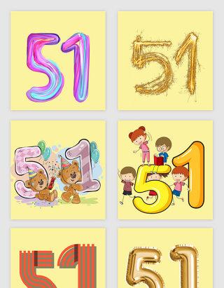 卡通51字体设计素材