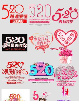 淘宝天猫520表白日促销海报文字排版