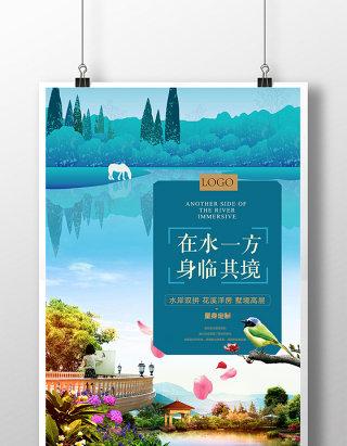 唯美清新创意房地产宣传江景地产海报