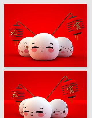 卡通元宵节汤圆形象设计