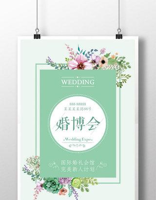 婚博会婚庆活动宣传海报