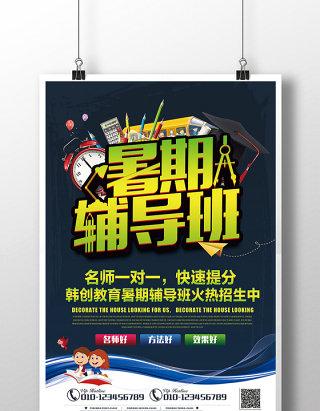 暑期辅导班培训班招生海报模板