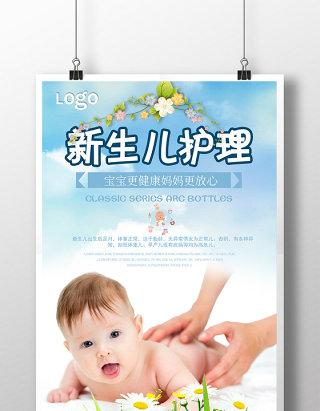 新生儿专业广告护理海报