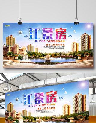 房地产江景房海报设计