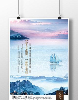 房地产山水别墅宣传促销海报